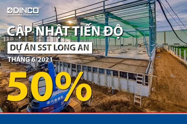 隆安SST工程2021年6月份进度情况